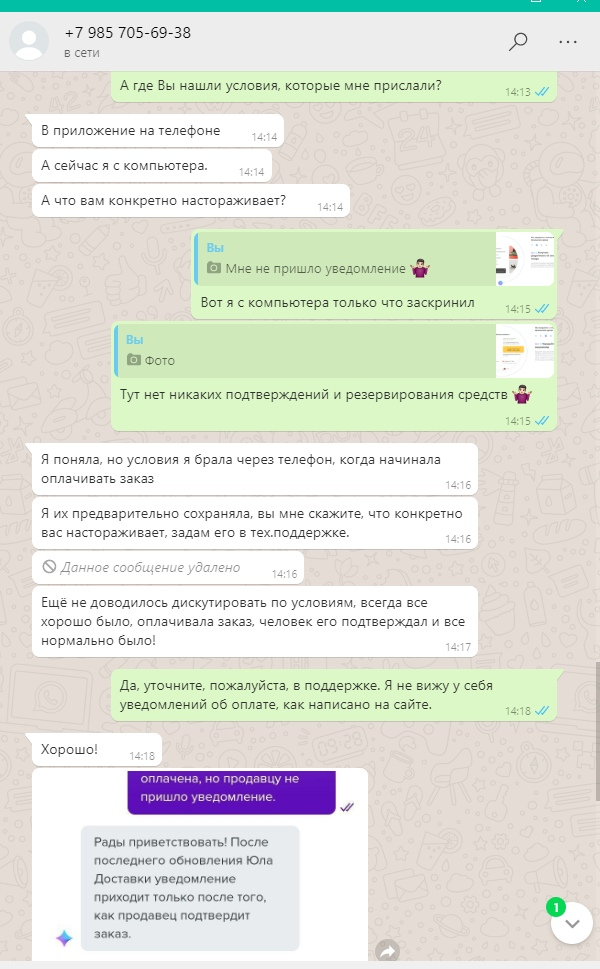 Мошенники выманивают реквизиты карт у пользователей Юлы