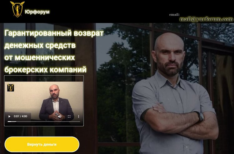 ЮрФорум: развод с возвратом денег от мошенников
