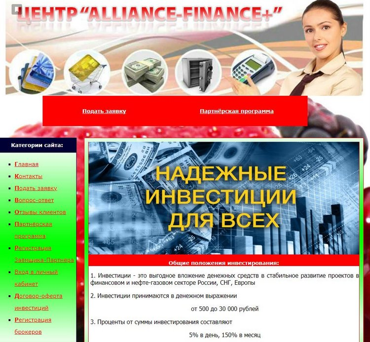 zaimexpress (Центр Alliance-Finance): осторожно, мошенники