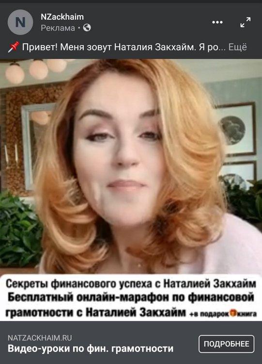 Наталья Закхайм: отзыв пострадавшей клиентки