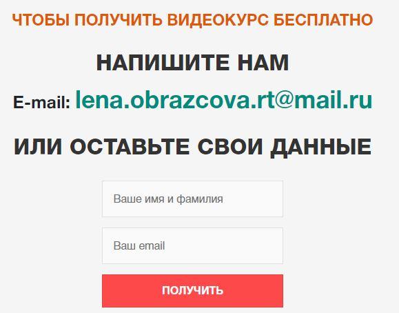 zarabotok-24. методика Александра Седова — мошенники