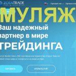 Держитесь поодаль: Zota Trade